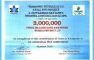 بتروجت تتلقى شهادة تقدير من الفرعونية للبترول لتحقيقها 3 مليون ساعة عمل آمنة بمشروعحقل غاز أتول