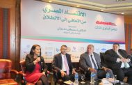 المصرف المتحد يشارك في مؤتمر الاهرام الاقتصادي السنوي بعنوان
