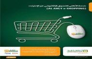 البنك الاهلي المصري يطلق المرحلة الثانية من الانترنت البنكي