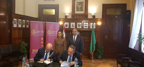 بحضور وزيرة الاستثمار والتعاون الدولي .. بنك مصر يوقع بروتوكول تعاون مع شركة