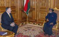 السلطان قابوس يستقبل وزير الخارجية الأمريكي ويستعرضان أوجه التعاون القائم بين البلدين