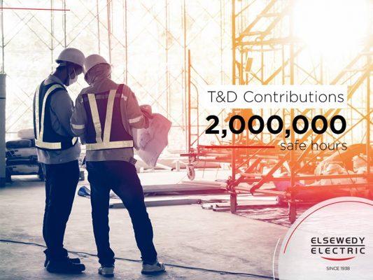 السويدى T&D تنجح فى تحقيق 2 مليون ساعة عمل آمنة بدون أصابات فى 5 مشاريع داخل مصر وخارجها