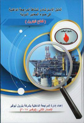 إصدار الدليل الاسترشادى لنشاط المراجعة الداخلية في قطاع البترول