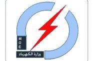 بيان من وزارة الكهرباء العراقية يرد على مزاعم بشأن صفقة مشروعات سيمنس الالمانية