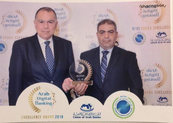 اتحاد المصارف العربية يمنح المصرف المتحد جائزة التميز للمصارف الرقمية العربية 2018