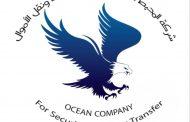 قيد شركة المحيط للامن والحراسة ونقل الاموال فى سجل الموردين والمقاولين بشركة البحث والانتاج التابعة لهيئة البترول