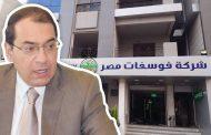 عمومية فوسفات مصر تُشيد بأداء