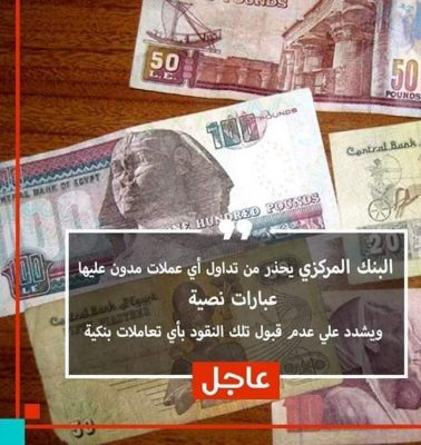 البنك المركزي يمنع تداول العملات الورقية المدون عليها عبارات نصية
