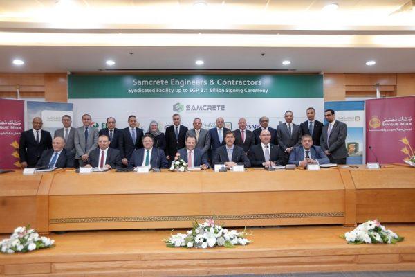 تحالف مصرفي لترتيب تمويل مشترك قيمته 3.1 مليار جنيه لصالح شركة سامركيت مصر مهندسون ومقاولون