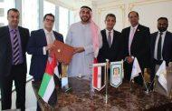 البنك الاهلي المصري يوقع مع أم بي اف الاماراتية عقد شراكة لإنشاء صندوق استثماري للرعاية الصحية بقيمة ١٠٠ مليون دولار