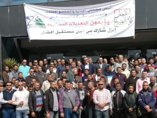 تحت رعاية الكيميائي طارق جلال .. العاملون بشركة استيرنكس يشاركون بفاعلية في الاستفتاء الدستوري