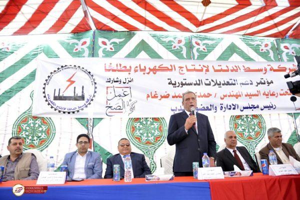 مؤتمر حاشد لشركة وسط الدلتا لانتاج الكهرباء لدعم وتأييد التعديلات الدستورية