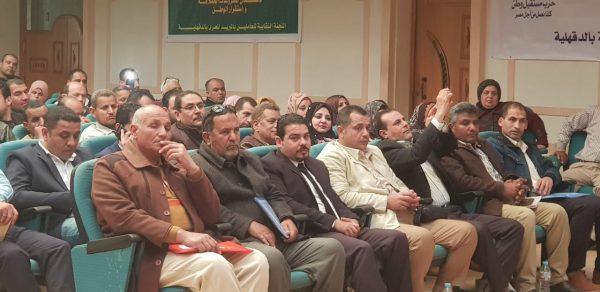 بالصور .. نقابات الدقهلية تشارك في مؤتمر حاشد لتأييد التعديلات الدستورية
