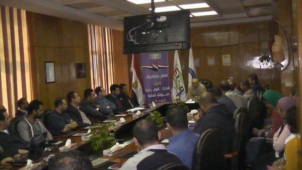 إيلاب تواصل عقد ندواتها التثقيفية للتعريف بأهمية المشاركة في التعديلات الدستورية