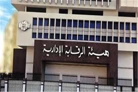 الرقابة الإدارية تلقى القبض على مدير مكتب محافظ البحيرة بديوان المحافظة متلبساً برشوة