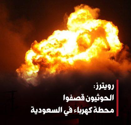 تلفزيون : الحوثيون يقولون إنهم قصفوا محطة كهرباء في جازان بالسعودية بصاروخ كروز