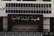 سقوط أخطر تشكيل عصابي لتزوير المستندات الرسمية في قبضة الرقابة الإدارية