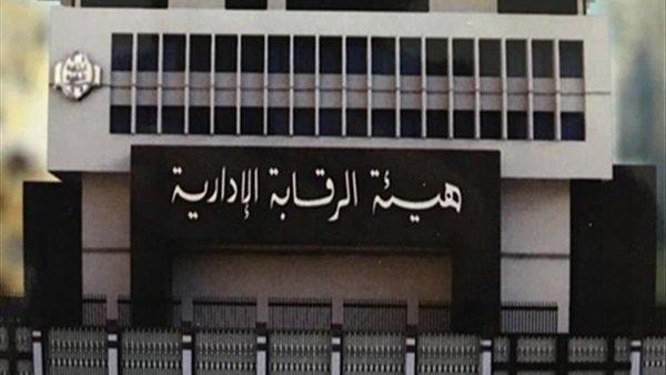 هيئة الرقابة الإدارية : مكافحة الفساد مسئولية المجتمع بكافة أطيافه وليس جهة بذاتها