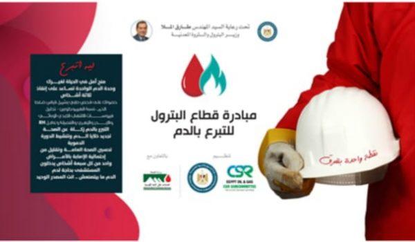 تحت رعاية المهندس طارق الملا .. إطلاق مبادرة وزارة البترول للتبرع بالدم بالشركات والحقول