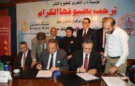 بنك مصر يقوم بتسوية مديونية مؤسسة دار التحرير للطبع والنشر