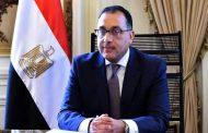رئيس الوزراء يقرر : إجازة عيد الأضحى المبارك من السبت إلى الأربعاء 14 أغسطس 2019