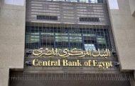 البنك المركزي يخفض أسعار الفائدة بواقع 1%