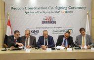 بنكا الاهلي المصري وقطر الوطني يرتبان تمويل مشترك قيمته 1.7 مليار جنيه لصالح شركة ريدكون للتعمير