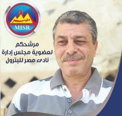 عبد الفتاح عضواً لمجلس ادارة نادي مصر للبترول