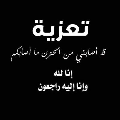 رئيس شركة ويبكو  ينعى وفاة شقيق أشرف عبدالله نائب رئيس هيئة البترول