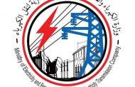 نقل الكهرباء تُسند للمقاول حمادة عطية عملية تعلية سور محطة محولات جنوب قنا جهد 220 KV