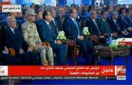 الرئيس السيسى من دمياط : أنفقنا 615 مليار جنيه لتحسين خدمة الكهرباء