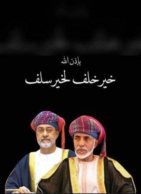 محمد عمر يكتب : سلطنة عمان نموذج للعطاء والوفاء