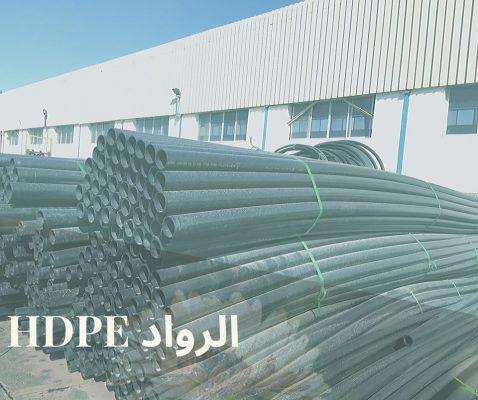تعرف علي مواسير HDPE المستخدمة في نقل السوائل والغاز وممرات الكهرباء انتاج شركة الرواد