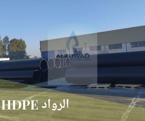مواسير البولي إيثيلين عالية الكثافة HDPE انتاج شركة الرواد