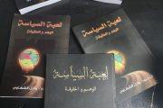 غدا..الشهاوى يكشف الانتهازية التركية للسعودية فى كتابه