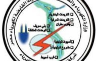 شركة ATD الإماراتية تبدأ صيانة وحدة بخارية بمحطة كهرباء الوليدية أول مارس المقبل