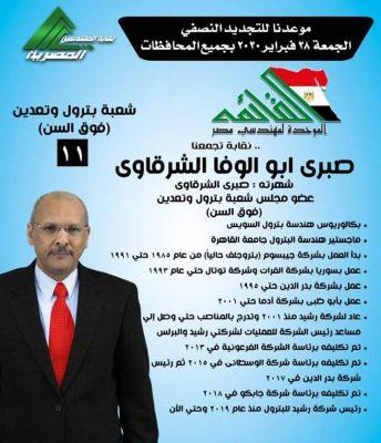 المهندس صبري الشرقاوي يخوض انتخابات التجديد النصفي لنقابة المهندسين فوق السن