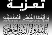 سيناء للغاز تنعي وفاة والدة المهندس احمد محمود نائب رئيس شركة ايجاس للتخطيط والمشروعات