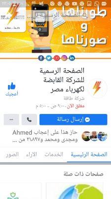الدكتور أيمن حمزة  : اعلان مزور عن فتح باب الوظائف على صفحة منسوبة للقابضة للكهرباء
