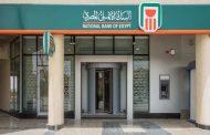 مجلة The European العالمية تمنح البنك الأهلي المصري جائزتي أفضل بنك في مجال التجزئة المصرفية والخدمات الرقمية