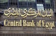 البنك المركزي يقرر تعديل مواعيد عمل البنوك بداية من الثلاثاء المقبل