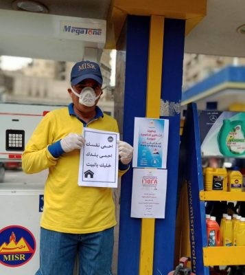مصر للبترول :  تلقي الشكاوى إلكترونيا أو من خلال الخط الساخن ضمن الاجراءات الاحترازية للحد من انتشار كورونا