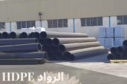 شركة الرواد HDPE توضح طرق ربط مواسير البولي ايثيلين PE