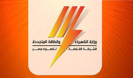 بيان هام من الشركة القابضة لكهرباء مصر في اطار الاجراءات الوقائية لمواجهة جائحة كورونا