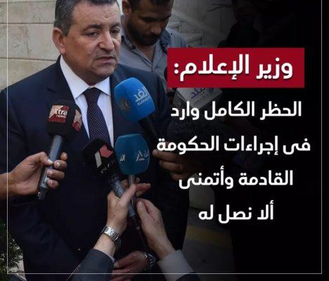 وزير الإعلام: إجراءات الحكومة للمرحلة القادمة تتضمن حظر كامل