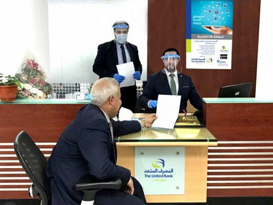المصرف المتحد يلزم عملاءه بارتداء الكمامة في الـ 64 فرع علي مستوي الجمهورية