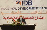 الجمعية العامة لبنك التنمية الصناعية IDB تكشف ارتفاع الأرباح قبل الضرائب الي 391 مليون جنيه بمعدل نمو قدره 3.10%