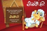 موقع باور نيوز يتقدم بالتهنئة للشعب المصري والرئيس السيسي بمناسبة حلول عيد الاضحي المبارك