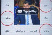 مشالى تعلق على لعبة تحليل الشخصيات على  حساب عبدالناصر بفيس بوك