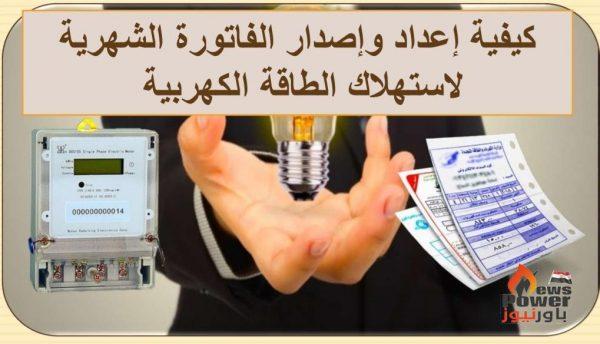 عبر تطبيق Zoom .. مركز تدريب المقطم ينجح فى تنظيم دورة تدريبية عن كيفية اعداد واصدار فواتير استهلاك الكهرباء